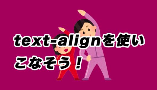 【css】行を真ん中にする場合はtext-alignを使おう!
