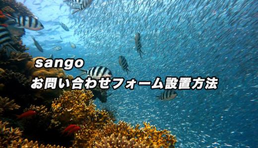 【sango】Contact Form 7を使ってお問い合わせフォームを設置しよう!