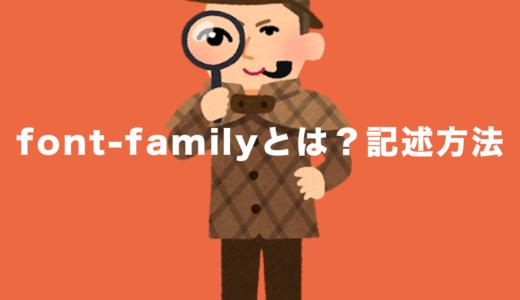 【css】font-familyとは?記述方法など誰でもわかるように解説