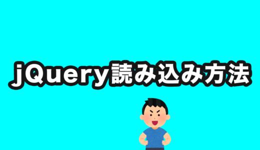 jqueryの読み込み方法【CDNとダウンロード両方解説】