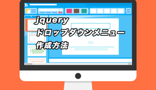 【jquery】クリックでドロップダウンメニューを開閉させる方法