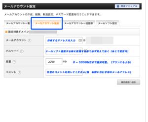 メールアカウント設定画像