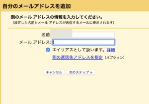 メールアドレス追加設定画面