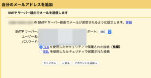 SMTPサーバー設定画像