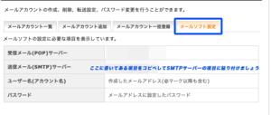 SMTPサーバーの説明画像