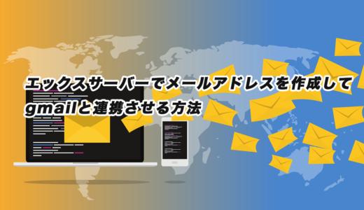 【2021年】エックスサーバーでメールアドレスを作成してgmailと連携方法