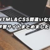 HTML&CSS間違いない学習サイトをまとめました