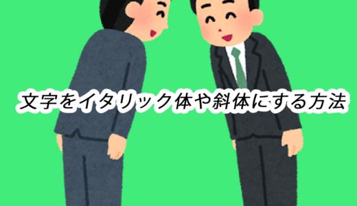 【css】文字をイタリック体(italic)や斜体(oblique)する場合はfont-styleを使おう!