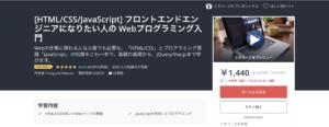 [HTML/CSS/JavaScript] フロントエンドエンジニアになりたい人の Webプログラミング入門