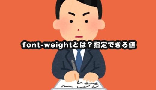 【css】font-weightで文字を太くする方法!指定できる数値をわかりやすく解説