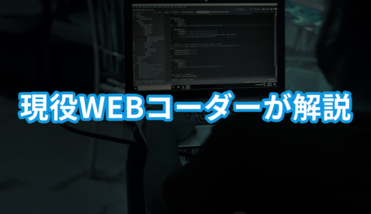 WEBコーダーとは?どんなお仕事?現役コーダーが解説します