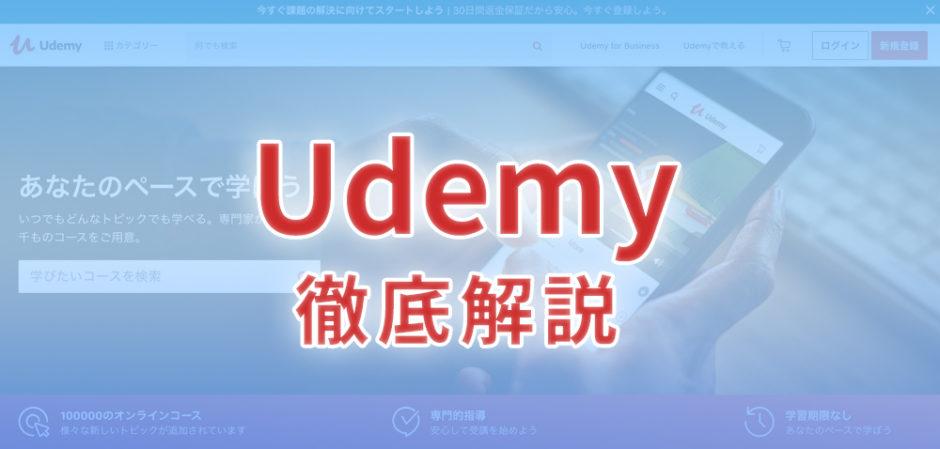 オンライン学習サービスUdemyとは?