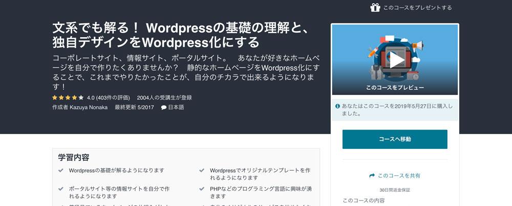文系でも解る! WordPressの基礎の理解と、独自デザインをWordpress化にする