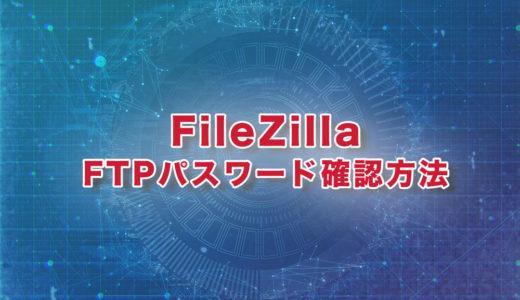 FileZillaでサイトマネージャーからFTPパスワードを確認する方法を紹介します。