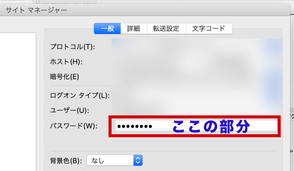 FileZillaのサイトマネージャーのFTPパスワード●●●●の部分を確認する方法