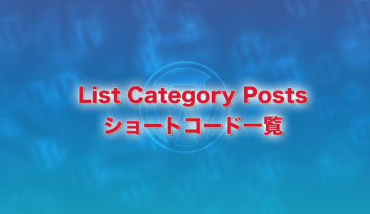 List category postsのショートコードをまとめました