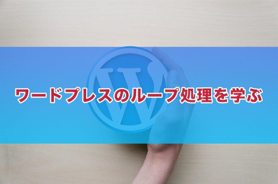 【WordPress】ループ処理の書き方についてご紹介します。