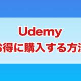udemyお得に購入する方法