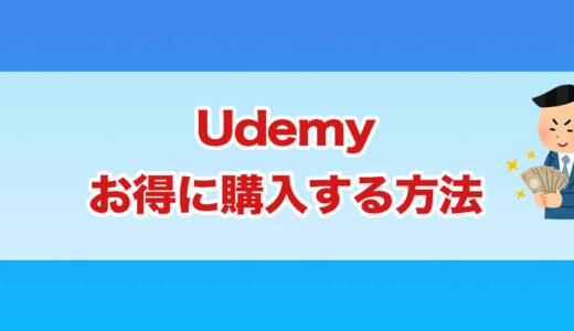 【2021年版】Udemy講座のお得な購入方法とは?損しないためにぜひご覧ください!