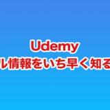 udemyセール情報をいち早く知る方法