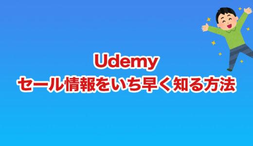 Udemyのセール情報を通知設定していち早く知る方法を解説します!