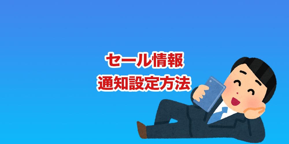 セール情報通知設定方法