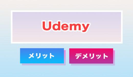 Udemyのメリットとデメリットについて現役エンジニアが徹底解説