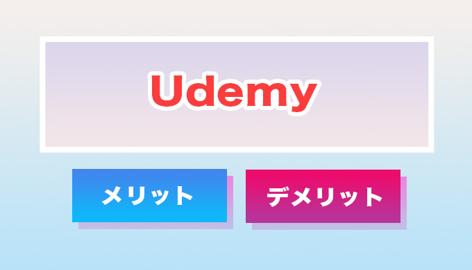 Udemyメリットとデメリット