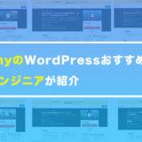 【2020年】UdemyのWordPressおすすめ講座を現役エンジニアが紹介