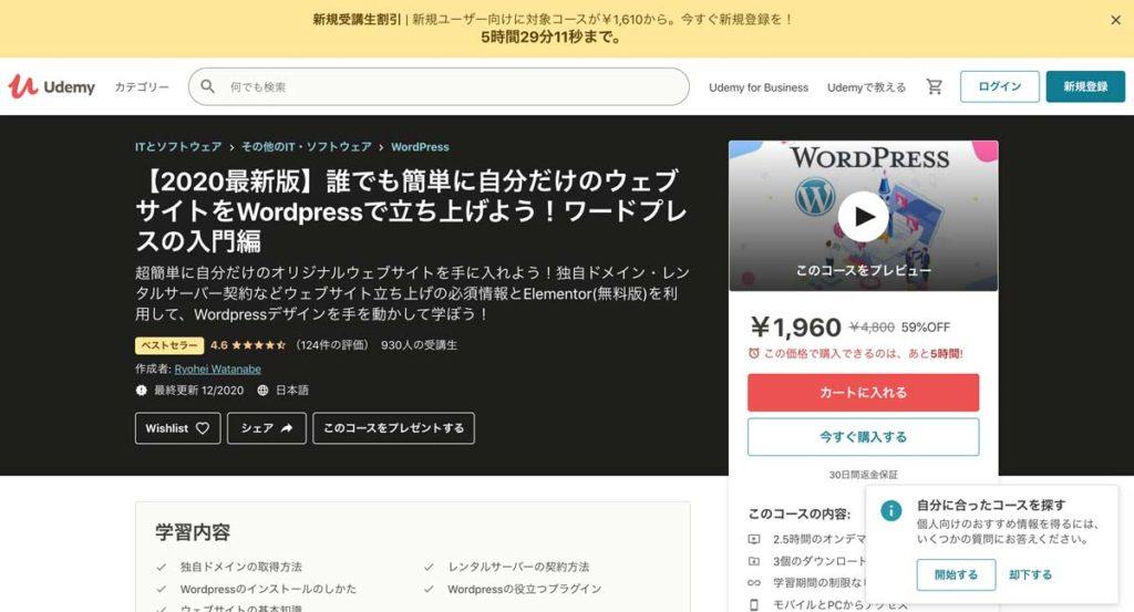 【2020最新版】誰でも簡単に自分だけのウェブサイトをWordpressで立ち上げよう!ワードプレスの入門編