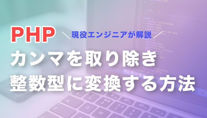 【PHP】カンマで区切らている文字列をint型に変更してさらにカンマをつける方法