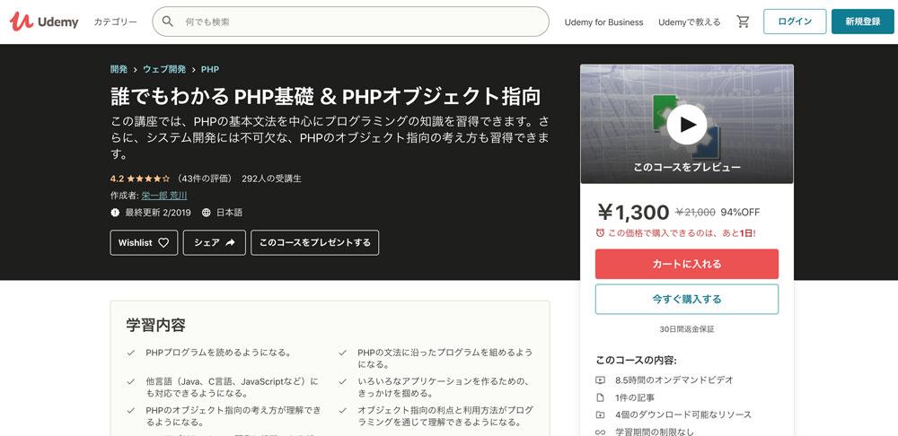 誰でもわかるPHP基礎&PHPオブジェクト指向