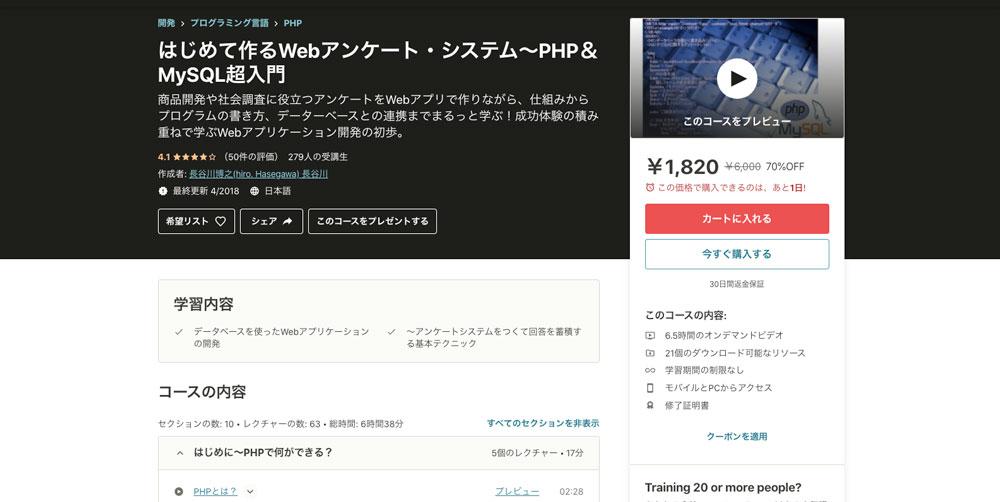 はじめて作るWebアンケート・システム~PHP&MySQL超入門