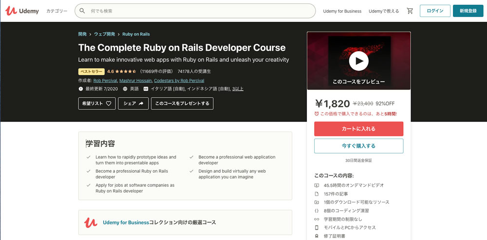 The Complete Ruby on Rails Master Course