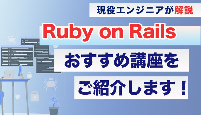 【2021年】UdemyのRuby on Railsおすすめ講座を現役エンジニアが解説