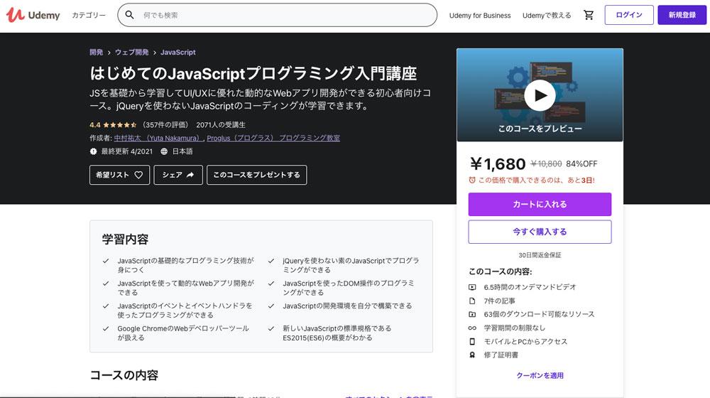 はじめてのJavaScriptプログラミング入門講座