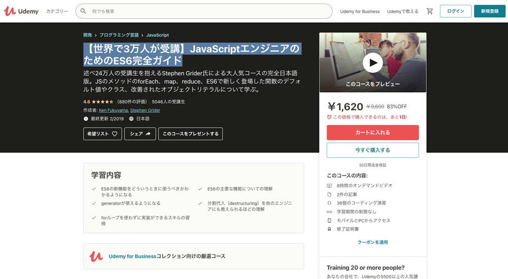 【世界で3万人が受講】JavaScriptエンジニアのためのES6完全ガイド