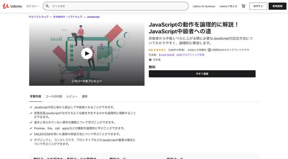JavaScriptの動作を論理的に解説!JavaScript中級者へ