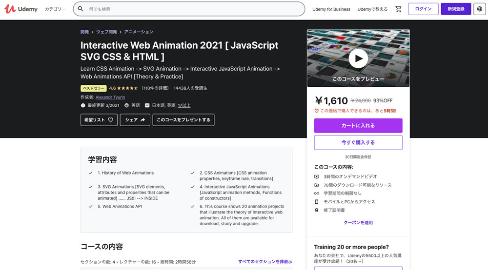 Interactive Web Animation 2021 [ JavaScript SVG CSS & HTML ]
