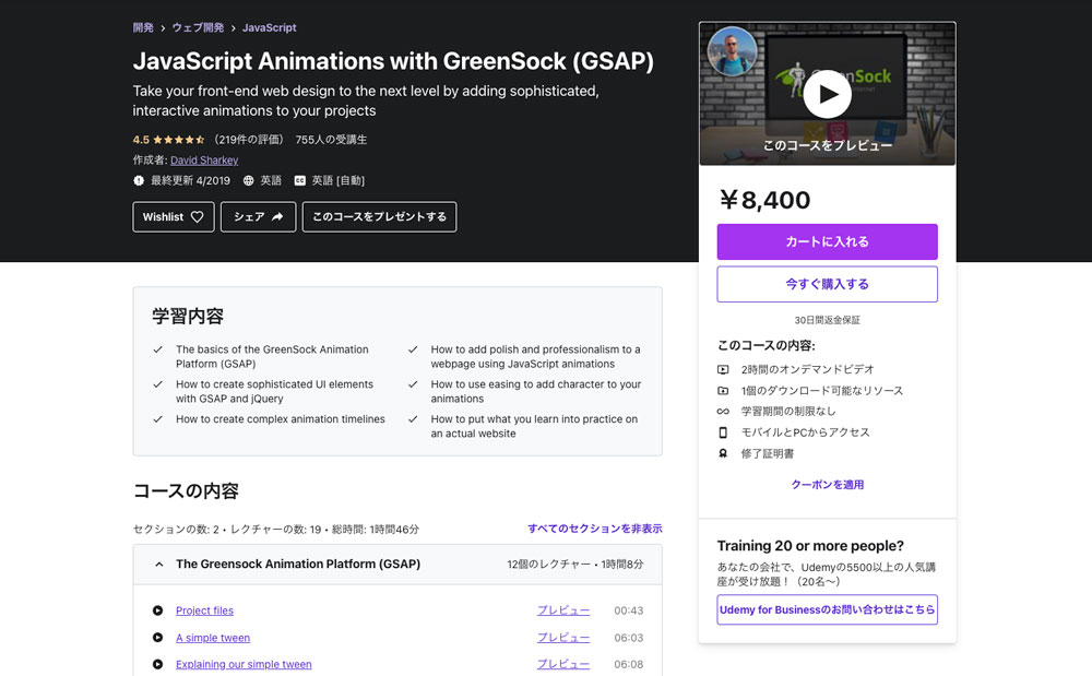 JavaScript Animations with GreenSock (GSAP)
