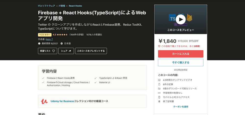 Firebase + React Hooks(TypeScript)によるWebアプリ開発
