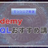 UdemyのSQLおすすめ講座