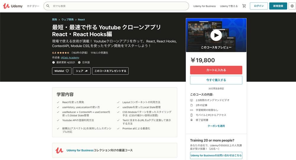 最短・最速で作る Youtube クローンアプリ React・React Hooks編