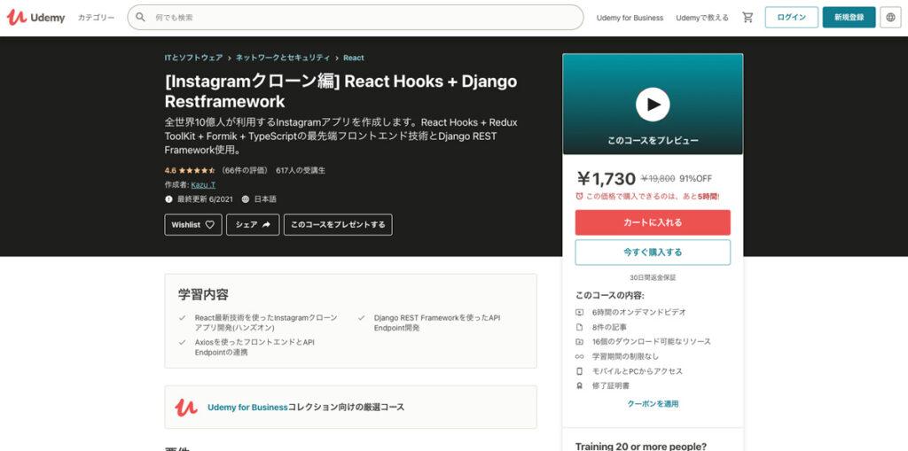 [Instagramクローン編] React Hooks + Django Restframework