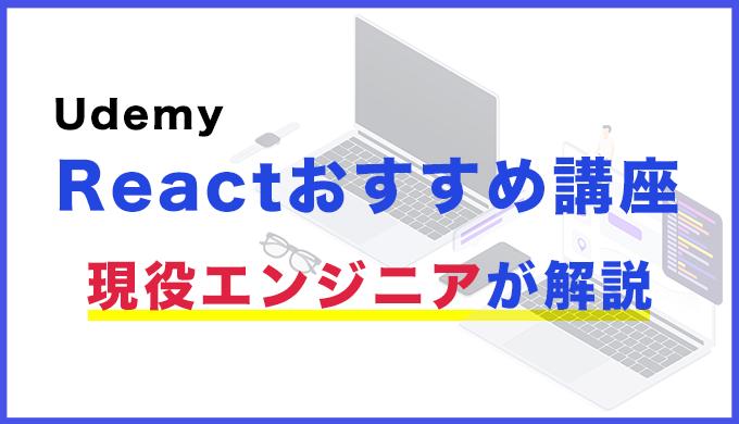 【2021年版】UdemyでReactのおすすめ講座を現役エンジニアが解説