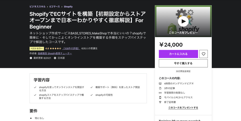 ShopifyでECサイトを構築【初期設定からストアオープンまで日本一わかりやすく徹底解説】For Beginner
