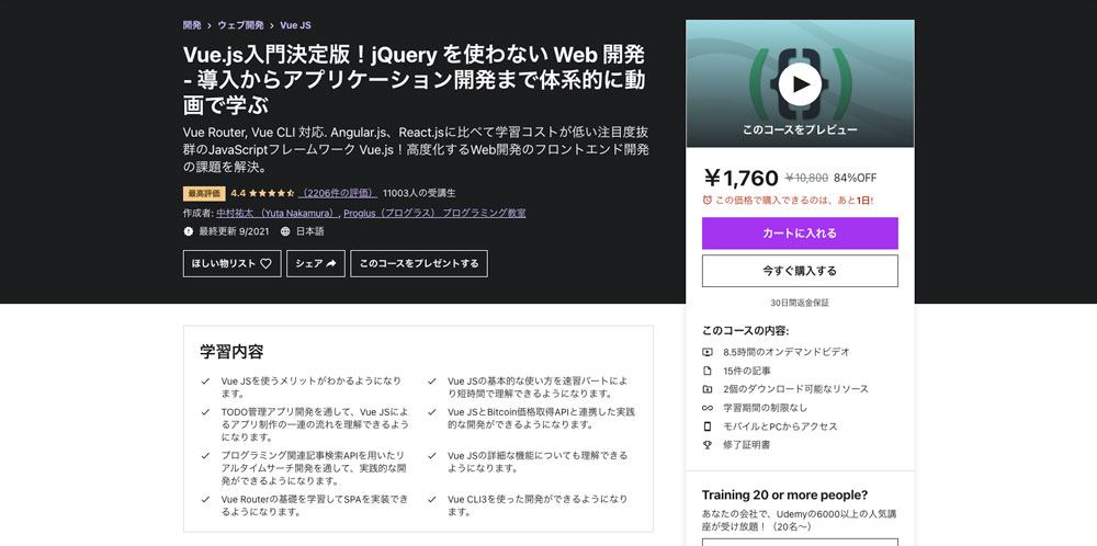 Vue.js入門決定版!jQuery を使わない Web 開発 - 導入からアプリケーション開発まで体系的に動画で学ぶ