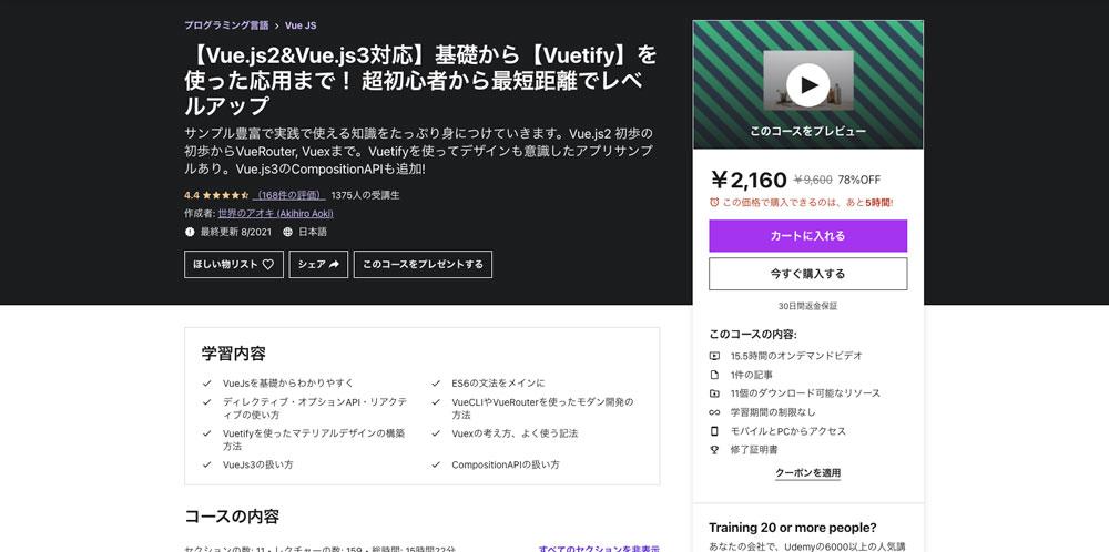 【Vue.js2&Vue.js3対応】基礎から【Vuetify】を使った応用まで! 超初心者から最短距離でレベルアップ