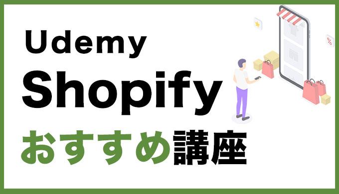【2021年版】UdemyのShopify(ショッピファイ)おすすめ講座をご紹介します。